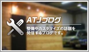 AJTブログ 整備やカスタマイズの話題を発信します!