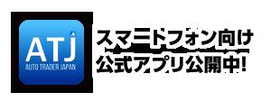 スマートフォン向け公式アプリ公開中!
